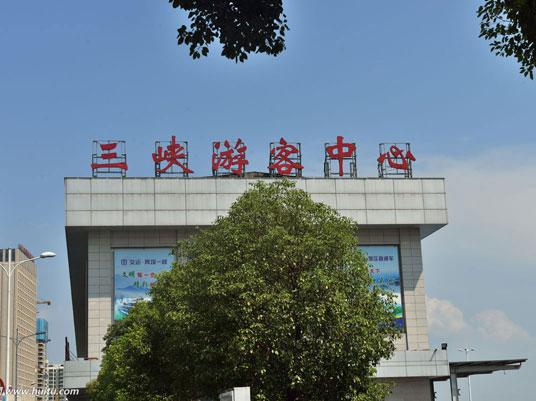 宜昌交运集团三峡客运有限公司