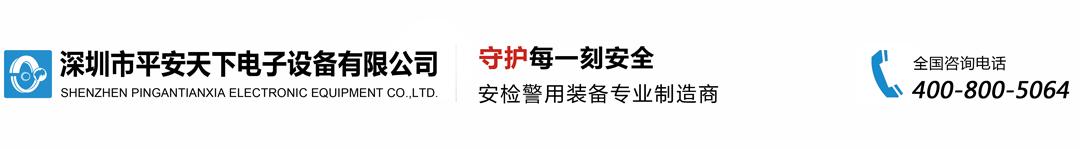 深圳市平安天下电子设备有限公司